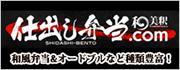 仕出し弁当.com