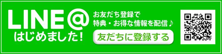 LINE@はじめました!お友だち登録で特典・お得な情報を配信